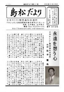 島松だより第21号_2004-11-28_ページ_1