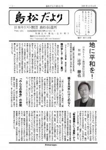 島松だより第22号_2005-12-04_ページ_1