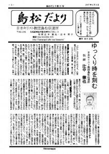 島松だより第23号_2007-02-03_ページ_01