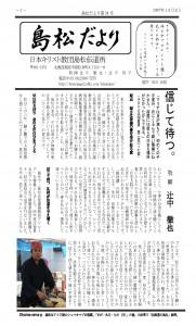 島松だより第24号_2007-12-02_ページ_1