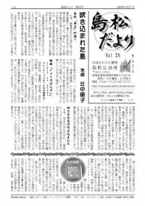 島松だより第25号_2008-12-07_ページ_1