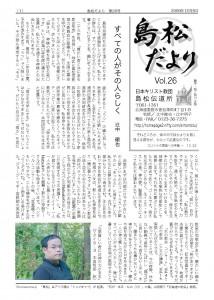 島松だより第26号_2009-12-06_ページ_1