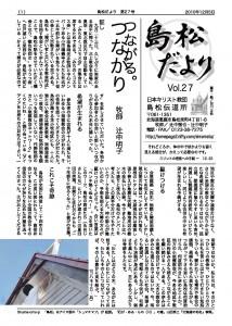 島松だより第27号_2010-12-05_ページ_1
