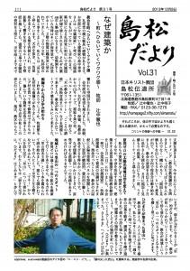 島松だより第31号_2013-12-08_ページ_1