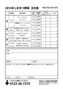 しままつ野菜注文表_ページ_2