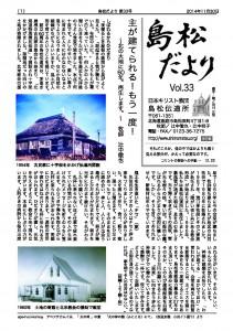 島松だより第33号_2014-11-30_ページ_1