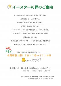 2015_Easter_Flier