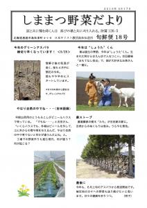 島松だより第34号_2015-05-17
