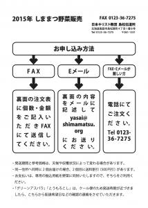 2015年05月しままつ野菜注文表1