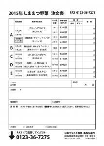 2015年05月しままつ野菜注文表2