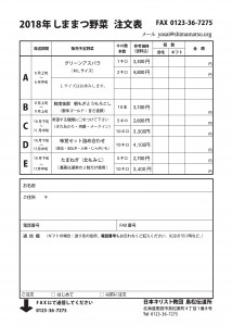 当事者研究 in 島松