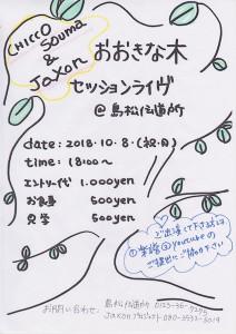 当事者研究 in 島松 12月例会